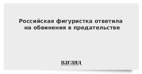 Медведева ответила на обвинения в предательстве