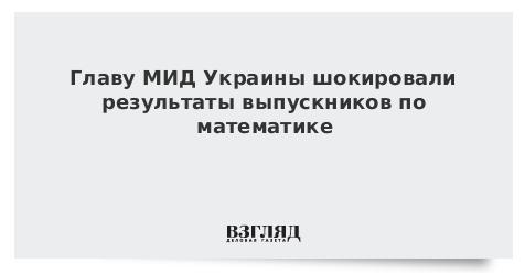 Климкин рассказал о позоре украинских выпускников