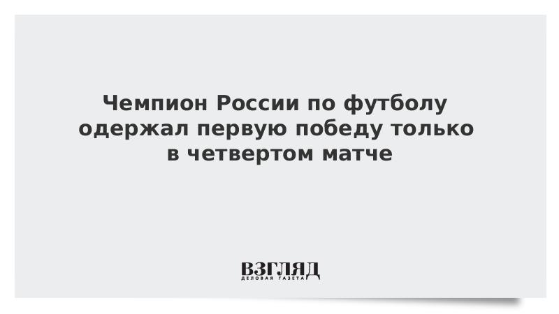 Чемпион России по футболу одержал первую победу только в четвертом матче