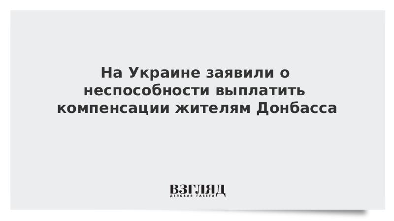 На Украине заявили о неспособности выплатить компенсации жителям Донбасса