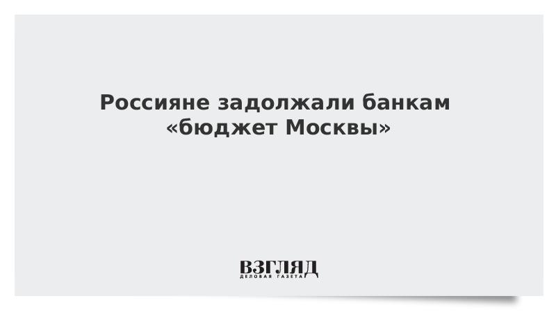 Приставам передали долги россиян перед банками в 2 трлн рублей