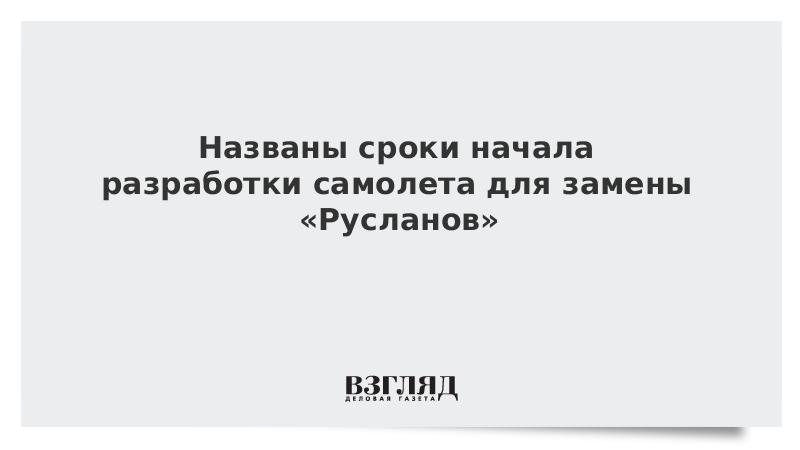 Названы сроки начала разработки самолета для замены «Русланов»