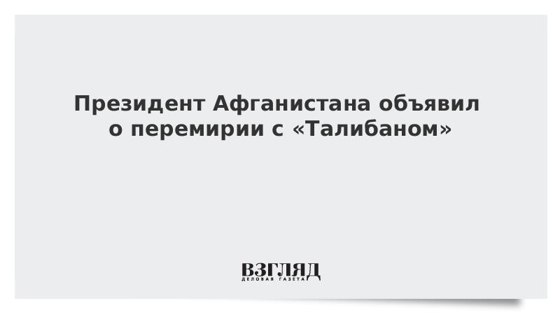 Президент Афганистана объявил о перемирии с «Талибаном»