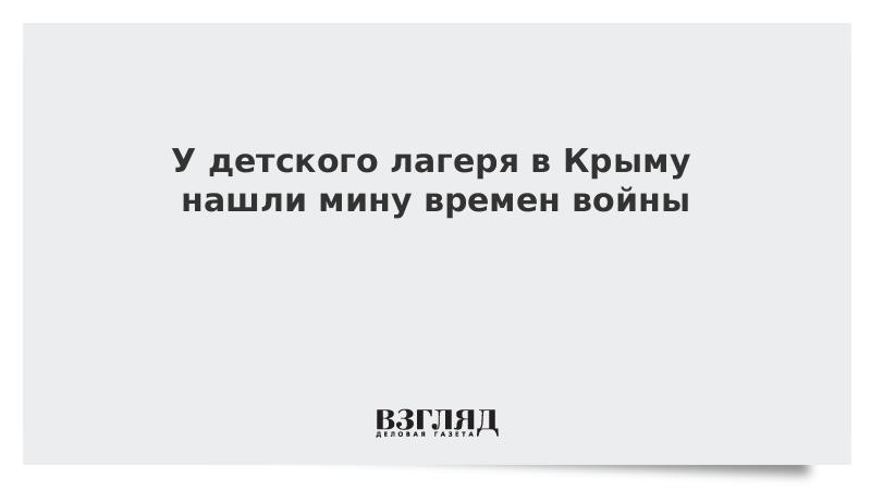 У детского лагеря в Крыму нашли мину времен войны