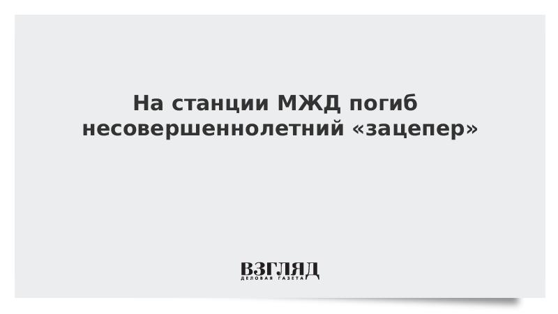 На станции МЖД погиб несовершеннолетний «зацепер»