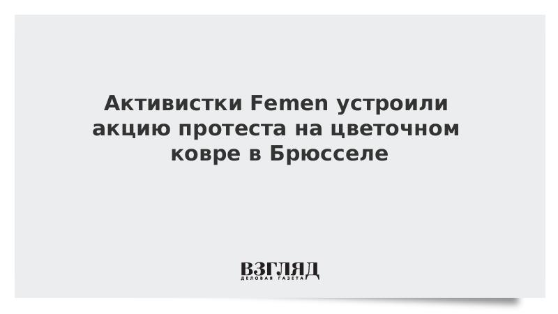Активистки Femen устроили акцию протеста на цветочном ковре в Брюсселе