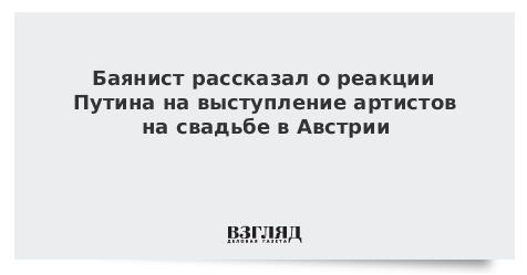 Баянист рассказал о реакции Путина на выступление артистов на свадьбе в Австрии