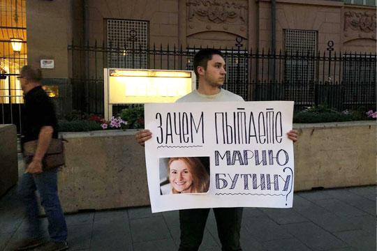 У посольства США прошел пикет в поддержку Бутиной