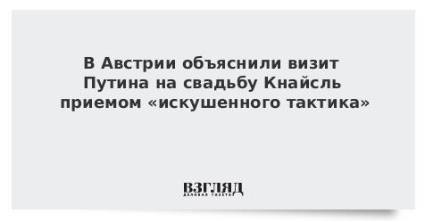 В Австрии объяснили визит Путина на свадьбу Кнайсль приемом «искушенного тактика»