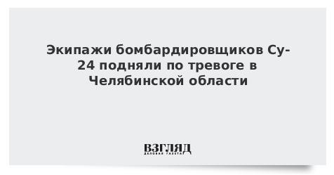 Экипажи бомбардировщиков Су-24 подняли по тревоге в Челябинской области