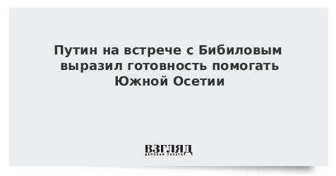 Путин на встрече с Бибиловым выразил готовность помогать Южной Осетии