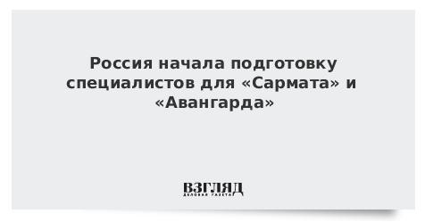 Россия начала подготовку специалистов для «Сармата» и «Авангарда»