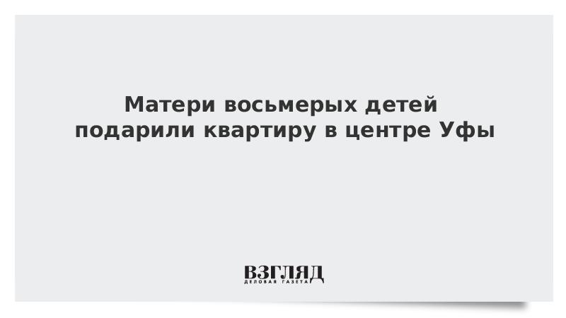 Матери восьмерых детей подарили квартиру в центре Уфы