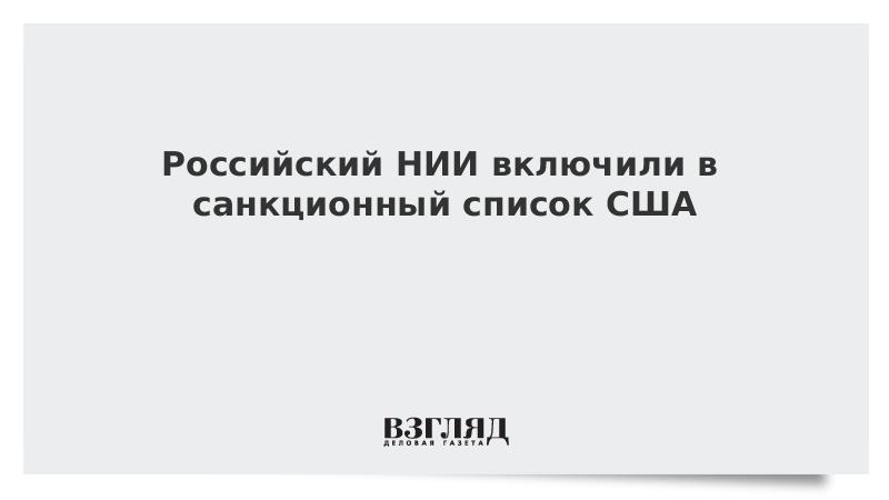 Российский НИИ включили в санкционный список США