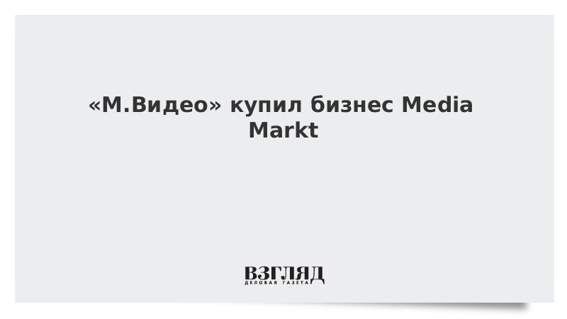 «М.Видео» купил бизнес Media Markt