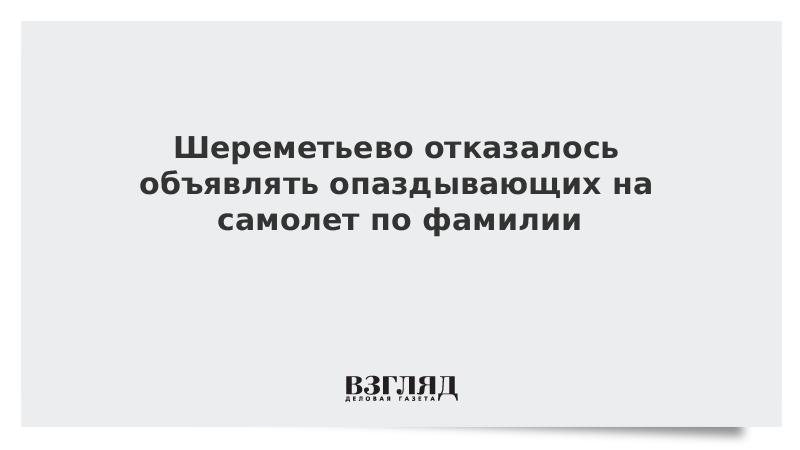 Шереметьево отказалось объявлять опаздывающих на самолет по фамилии