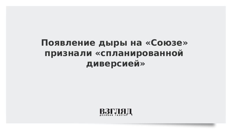Появление дыры на «Союзе» признали «спланированной диверсией»