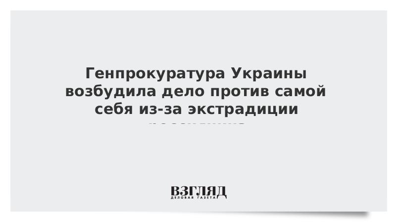 Генпрокуратура Украины возбудила дело против самой себя из-за экстрадиции россиянина