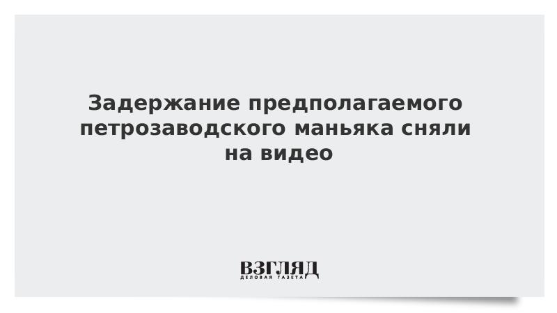 Задержание предполагаемого петрозаводского маньяка сняли на видео