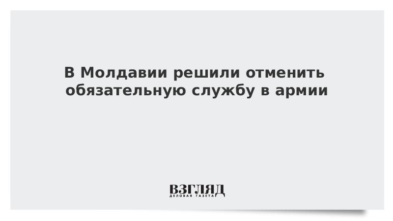 В Молдавии решили отменить обязательную службу в армии