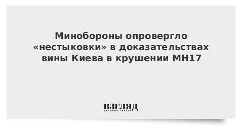 Минобороны опровергло «нестыковки» в доказательствах вины Киева в крушении MH17