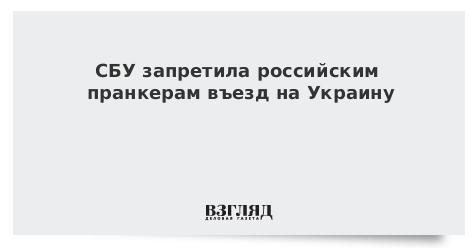 СБУ запретила российским пранкерам въезд на Украину