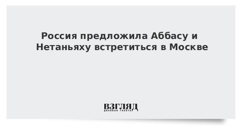 Россия предложила Аббасу и Нетаньяху встретиться в Москве