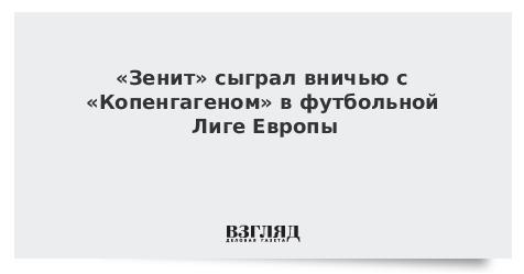 «Зенит» сыграл вничью с «Копенгагеном» в футбольной Лиге Европы