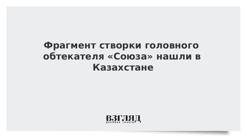 Фрагмент створки головного обтекателя «Союза» нашли в Казахстане