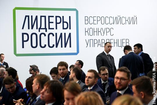 Политика: Куда может поднять социальный лифт  «Лидеров России»