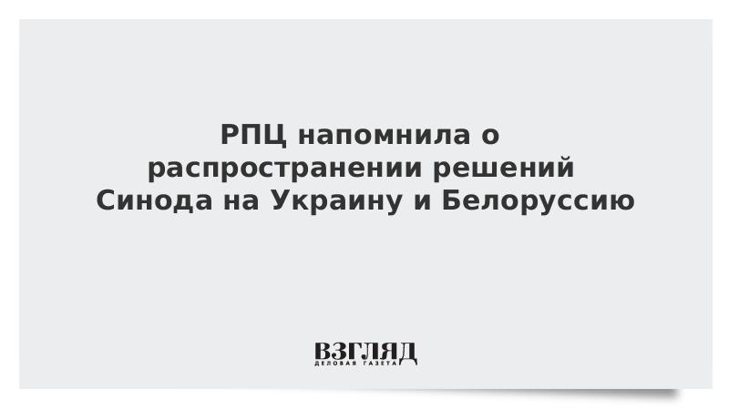 РПЦ напомнила о распространении решений Синода на Украину и Белоруссию