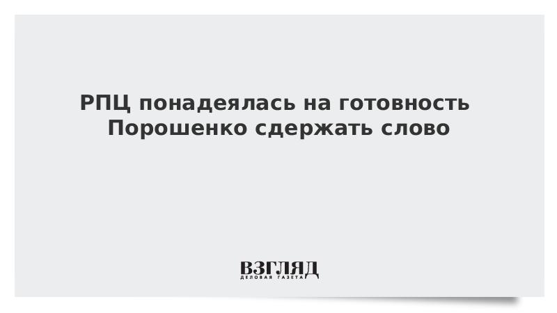 РПЦ понадеялась на готовность Порошенко сдержать слово