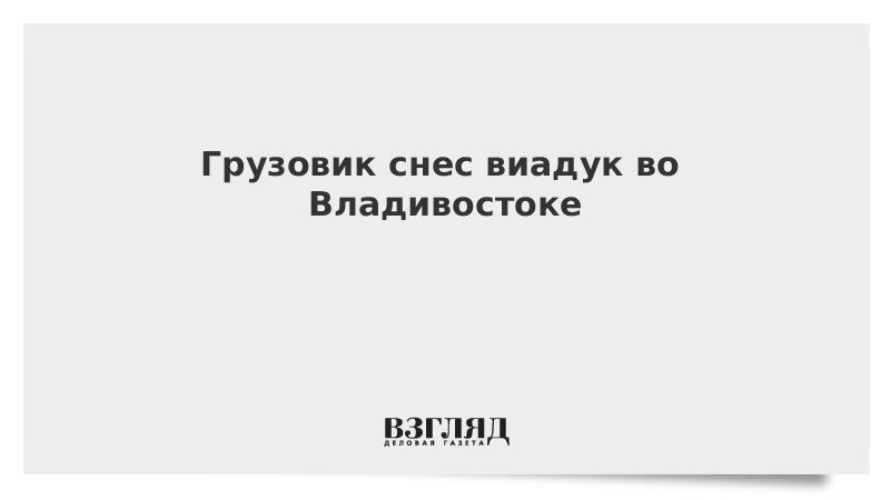 Грузовик снес виадук во Владивостоке