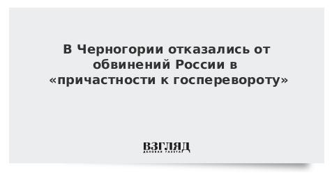 В Черногории отказались от обвинений России в «причастности к госперевороту»