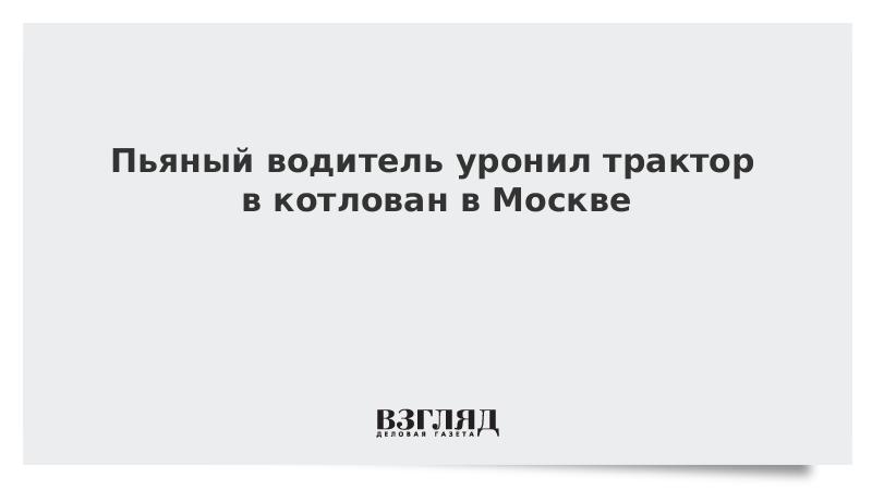 Пьяный водитель уронил трактор в котлован в Москве