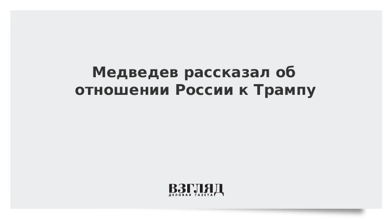 Медведев рассказал об отношении России к Трампу