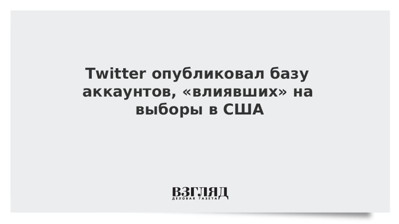 Twitter опубликовал базу аккаунтов, «влиявших» на выборы в США