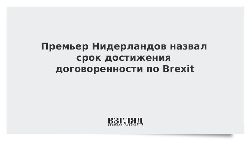 Премьер Нидерландов назвал срок достижения договоренности по Brexit