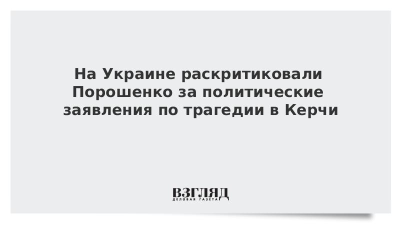 На Украине раскритиковали Порошенко за политические заявления по трагедии в Керчи