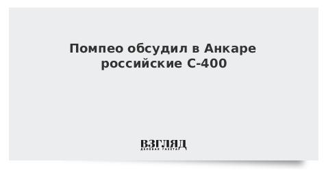 Помпео обсудил в Анкаре российские С-400