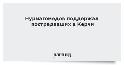 Нурмагомедов поддержал пострадавших в Керчи