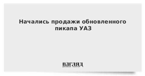 Начались продажи обновленного пикапа УАЗ