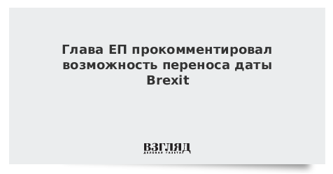 Глава ЕП прокомментировал возможность переноса даты Brexit
