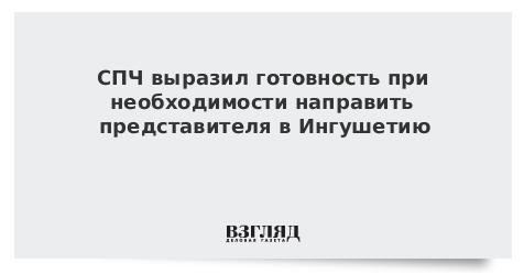 СПЧ выразил готовность направить представителя в Ингушетию