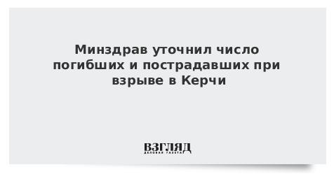 Минздрав уточнил число погибших и пострадавших при взрыве в Керчи