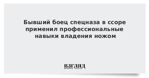 В Москве бывший боец спецназа в ссоре применил навыки владения ножом