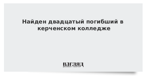 Найден двадцатый погибший в керченском колледже