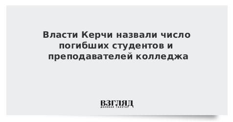 Власти Керчи назвали число погибших студентов и преподавателей колледжа