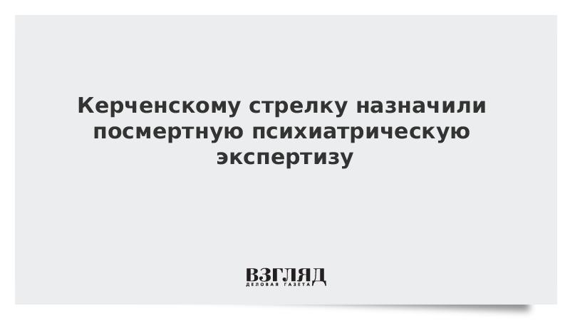Керченскому стрелку назначили посмертную психиатрическую экспертизу