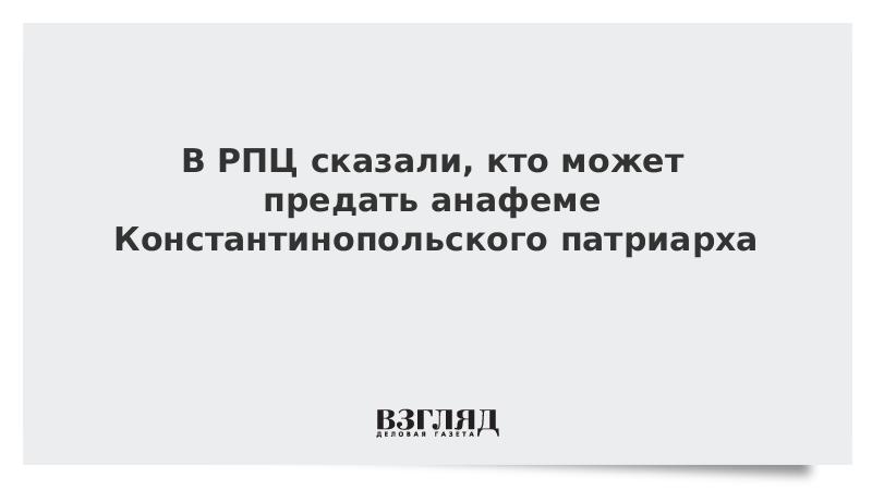 В РПЦ сказали, кто может предать анафеме Константинопольского патриарха